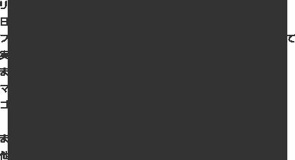 リアルで美しいグラフィックを楽しみながら日本を含めた世界中のコースに挑戦。フィールドに合わせて足元の傾斜を再現する「スイングプレート」によって実際のコースと同じようなライでプレイできます。また、調子が悪い時は「マイモ!動画」ですぐにスイングチェック。マイモ!動画は後で自宅でも見れるので、ゴルフの上達にも役立てることができます。まだまだたくさんの驚きがGOLFZONにはあります。他にはない、GOLFZONならではの楽しみ方を見つけてください!