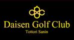 大山ゴルフクラブ